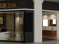 欧贝尔卫浴展示厅