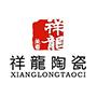 潮州市祥龙陶瓷实业有限公司
