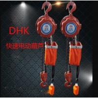 DHK快速环链电动葫芦380V1T链条式葫芦运行式起重葫芦