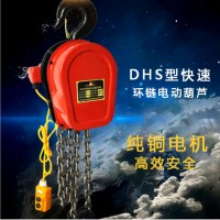 DHS慢速环链电动葫芦380V链条式葫芦1T运行式起重葫芦
