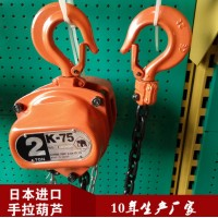 日本大象牌K-75手拉葫芦环链起重手动葫芦1T倒链起重葫芦