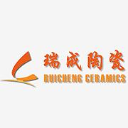 潮州市瑞成陶瓷实业有限公司