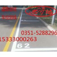车位划线停车场划线山西思可达交通设施分公司