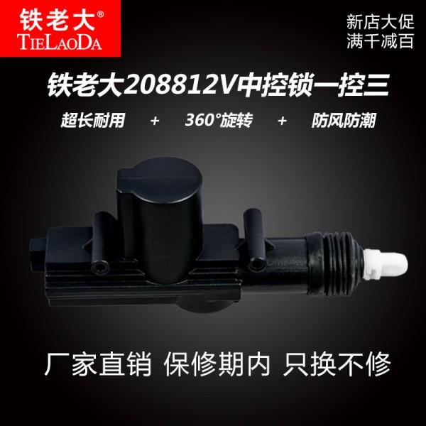 广州铁老大防盗设备有限公司