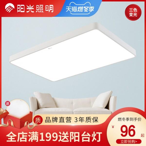 浙江阳光照明电器集团股份有限公司